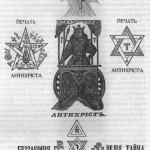 Protocolli dei Savi Anziani di Sion: un falso russo oppure una verità celata al mondo da più di cento anni?