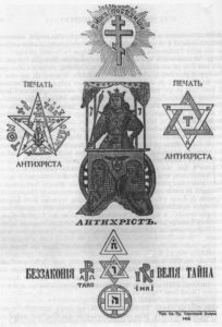 The Protocols of the Elders of Zion - Sergei Nilus - 1911