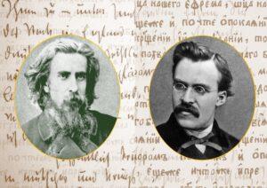 Vladimir Soloviev - Friedrich Nietzsche