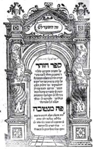 Zohar - frontespizio della prima edizione, Mantova, 1558