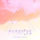 """""""Pyramids"""", nuovo singolo dei veronesi Antenna Trash"""